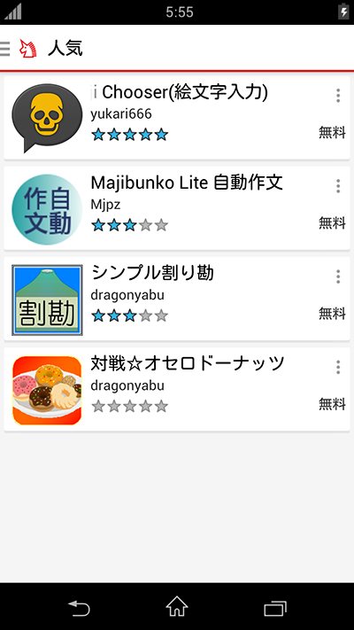 Check the popular apps!